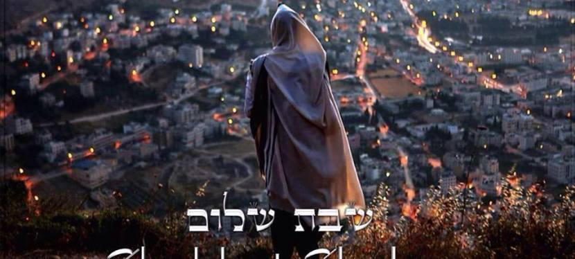 Shabbat Prayers