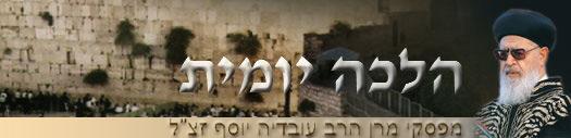 Elimination of Shevi'itProduce